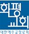 화평교회 Logo